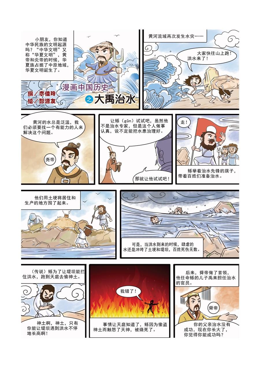 漫画中国历史之大禹治水